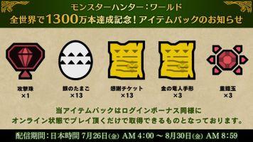 【祝】[モンハンワールド」 1300万本突破記念【アイテム配信】