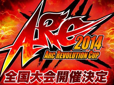アークシステムワークスの格ゲー全国大会『ARC REVOLUTION CUP 2014』が開催決定!!決勝は8月30日、予選は6月14日から