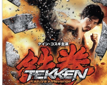 人気格闘ゲーム『鉄拳』 ケイン・コスギ主演で実写映画化