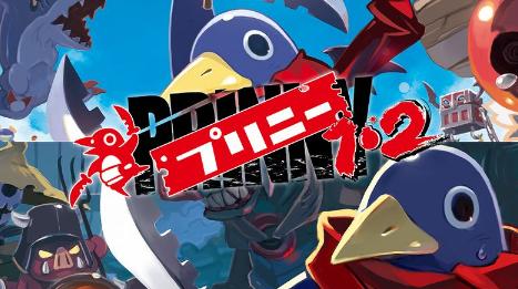 【日本一ソフトウェア】Switch独占「プリニー1・2」PV公開、11/12発売 予約開始!!