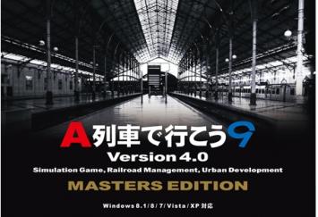 PC「A列車で行こう9 Version4.0 マスターズ」が6/19発売決定!シリーズ初実装、ついに列車を自分で運転できるぞ!!