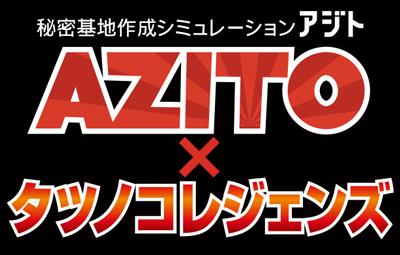 XboxOne独占! 「AZITO×タツノコレジェンズ」 発売日が3/19に決定!オンラインモード搭載、登場キャラも明らかに!!