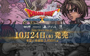 「ドラゴンクエストX いばらの巫女と滅びの神」発売開始!感想 攻略