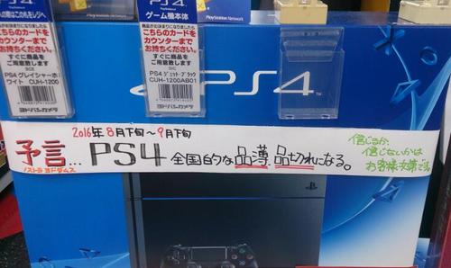 日本経済新聞「PS4はモンハンワールドのヒットで品切れが続く」に疑問の声