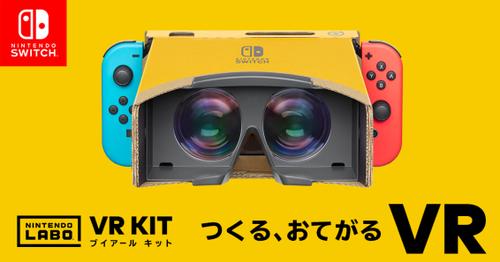 【朗報】「ニンテンドーラボ VRKit」が盛り上がる!「VRを初めて体験した子供たちがめちゃ喜ぶ」