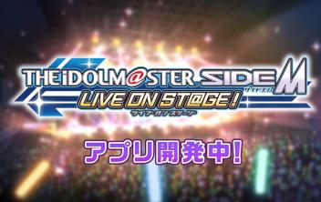アプリ「アイドルマスター SideM LIVE ON ST@GE!」が発表!PV公開