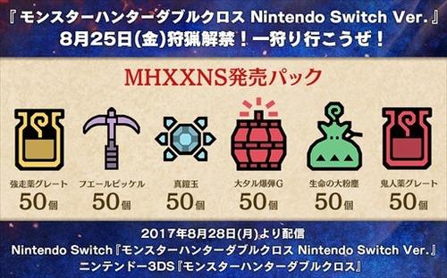 「モンスターハンターダブルクロス」 3DS/Switchのどちらでも受け取れるアイテムセット『MHXXNS発売パック』が配信開始!!