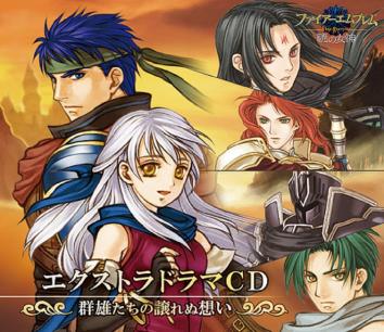【朗報】『ファイアーエムブレム』 「烈火の剣」「暁の女神」のドラマCDが4月17日に発売決定!予約開始
