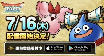 【朗報】「ドラゴンクエストタクト」、7/16リリース決定キタ━━━(`・ω・´)━━━ッ!!
