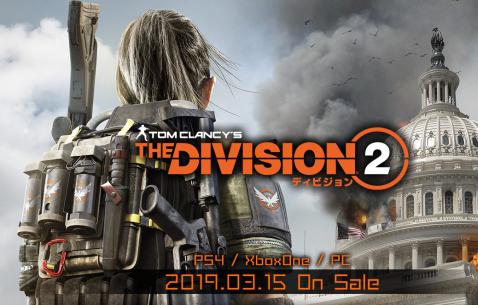 UBIがEpic Gamesと提携!新作「ディビジョン2」Steam版の発売を中止