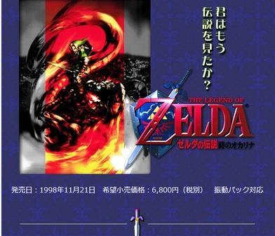 松岡昌宏「ゼルダの伝説のCM落ちた。TOKIO全員」任天堂神予見