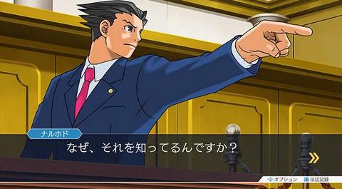 逆転裁判とかいう地味に面白いゲーム