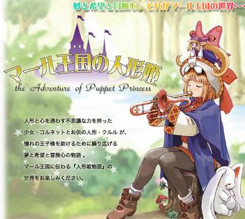 【速報】日本一ソフトウェア、新たなファンタジーRPGのティザーサイトを公開!PS5/PS4『マール王国』シリーズ最新作?