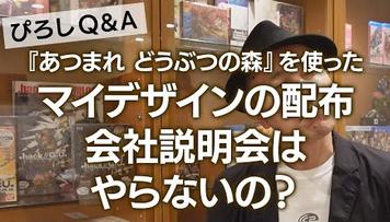 【悲報】CC2松山洋社長「どうぶつの森をつかっての会社説明会って意味ある?」→あつ森ファン突撃して炎上