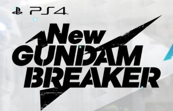 【速報】「Newガンダムブレイカー」シリーズ最新作がPS4で2018年発売決定!!!