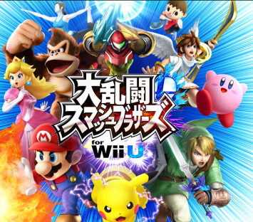 【悲報】スマブラfor WiiUのキャラは3DSと同じまま アイクラ、リュカ、ウルフ使い完全に死亡