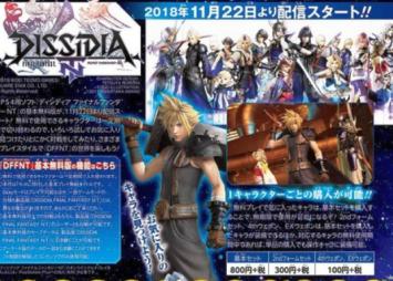 【郎報】PS4版「ディシディアFF」、基本無料化!!