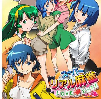 【朗報】「スーパーリアル麻雀2〜7 for PC」発売!!特装版には復刻OVA付き