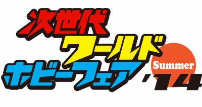 「大乱闘スマッシュブラザーズ」 ワールドホビーフェアに出展! 国内最速で体験できるぞ!!