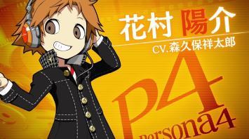 3DS「ペルソナQ2 ニューシネマラビリンス」キャラクターPV『花村陽介』が公開!