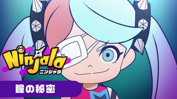 【動画】「ニンジャラ」カートゥーンアニメ『ニンジャラ 瞳の秘密』が公開!