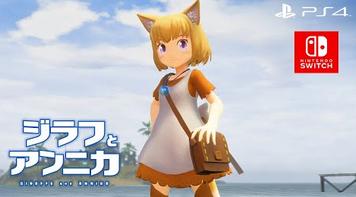【朗報】8/27に発売されるSwitch/PS4新作ADV「ジラフとアンニカ」が面白そう!予約開始