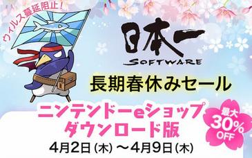 【セール】日本一ソフトウェア 『長期春休みセール』第3弾を4/2~4/9 期間限定開催!Switchソフトが30%オフなど