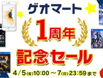 【朗報】『ゲオマートセール』が明日4/5より開催!