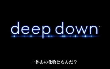 カプコン PS4「ディープダウン」 8月中の公開予告まであと一週間、未だ公式から音沙汰なし・・・