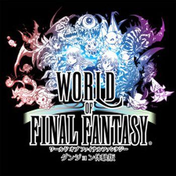 「ワールド オブ ファイナルファンタジー」 体験版が配信開始!クリアデータ特典も