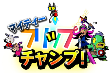 DSiウェア「マイティー フリップ チャンプ」と「マイティー ミルキー ウェイ」 4/30配信決定!!
