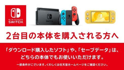 【朗報】任天堂「2台目(Switch Lite)の本体を購入される方へ。DL済みソフトやセーブデータはどちらの本体ででもお使い頂けます」