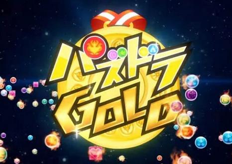 Switch「パズドラGOLD」特報ムービーが公開!