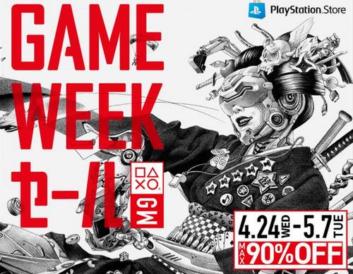 【最大90%OFF】PS Store大型セール「GAME WEEKセール」やってるからおすすめゲーム教えて