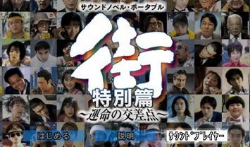 「街〜運命の交差点〜」というサウンドノベル最高峰ゲーム