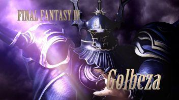 PS4「ディシディアファイナルファンタジーNT」 『ゴルベーザ』参戦!バトルムービーが公開