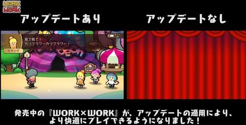 workxwork-road-hikaku