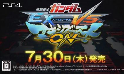 【速報】PS4版「機動戦士ガンダム エクストリームバーサス マキシブーストON」発売日が7/30に決定!!