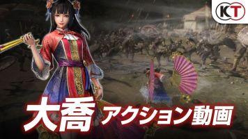 PS4「真・三國無双8」 「猛獲」「祝融」「李典」「黄忠」「魯粛」アクション動画が公開!