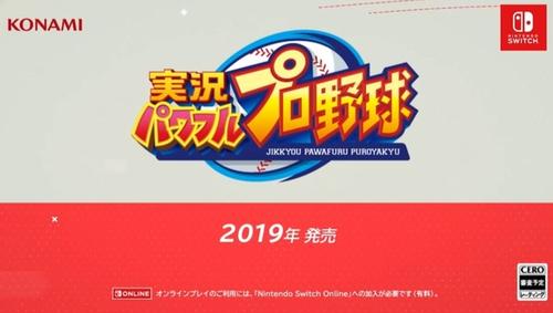【Nintendo Direct 2019.2.14】Switchにパワプロきたあああぁぁっ!Switch「実況パワフル プロ野球」 2019年発売!