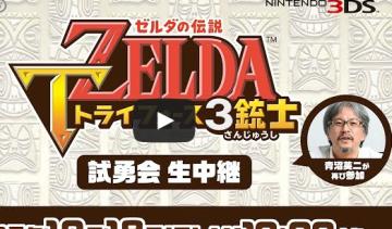 3DS「ゼルダの伝説 トライフォース 3銃士」 試勇会生中継映像がアーカイブアップ