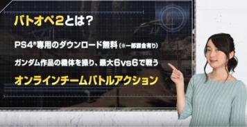 PS4「ガンダムバトルオペレーション2」 藤田茜さんによる実況解説プレイ動画(宇宙編)が公開!