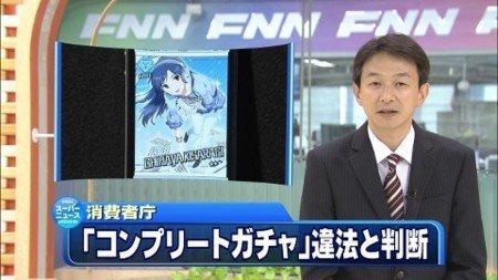 Google「ガチャなんかにハマるのは日本人だけ。欧米では誰も興味を示さない」