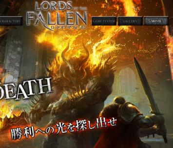 UBI新作 PS4「ロード オブ ザ フォールン」 公式サイトがオープン、初回特典情報公開、予約開始!!