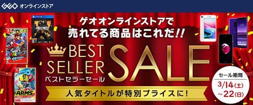 【チェック】「ゲオオンラインストア」でベストセラーSALE開催!日替わり特価ソフトがガチで激安!!