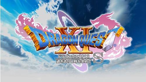 3DS版「ドラクエ11」を発売日に買ったのに完全版出されて腹が立つんだが
