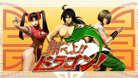 Switch向けDLソフト「翔べよ!!ドラゴン!」が本日より配信開始!価格は300円