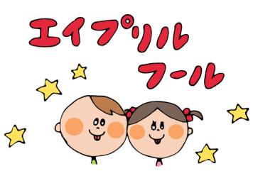 【エイプリルフール】2018 ネタまとめ