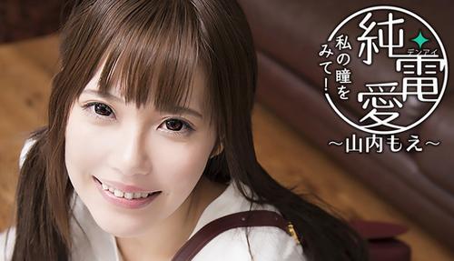 Switch 純・電愛「私の瞳をみて!」 〜山内もえ〜 5/3配信決定!