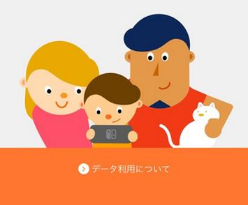 【ニンテンドースイッチ】「Nintendo みまもり Switch」 配信開始!子供のやり過ぎ監視、自分のプレイ記録・・・使い方次第で結構便利www